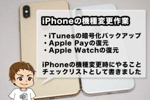 iPhoneの機種変更作業チェックリスト