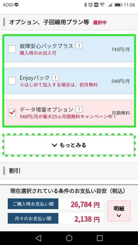 【Y!mobileオンラインストア申込方法】オプションを選ぶ