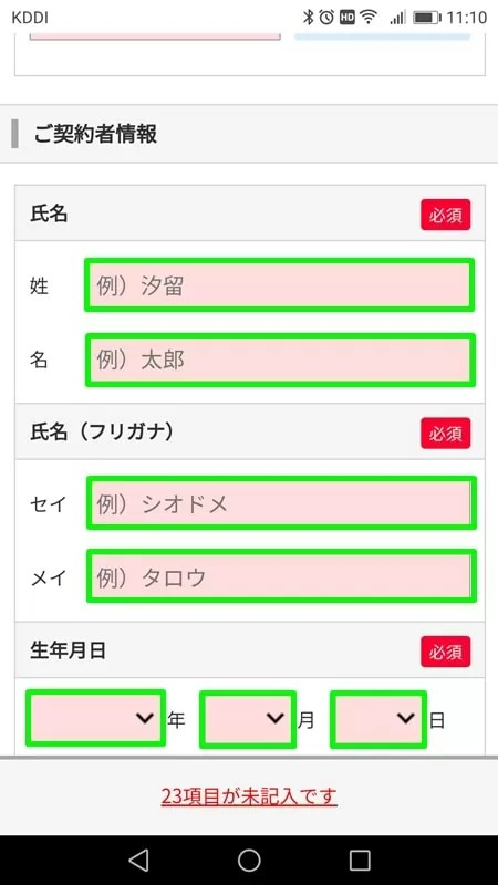 【Y!mobileオンラインストア申込方法】氏名、フリガナ、生年月日