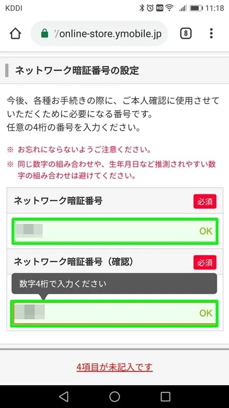 【Y!mobileオンラインストア申込方法】ネットワーク暗証番号