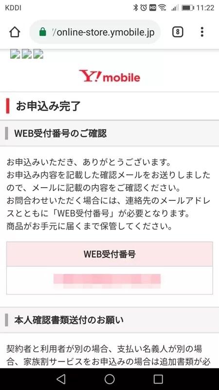 【Y!mobileオンラインストア申込方法】申込完了