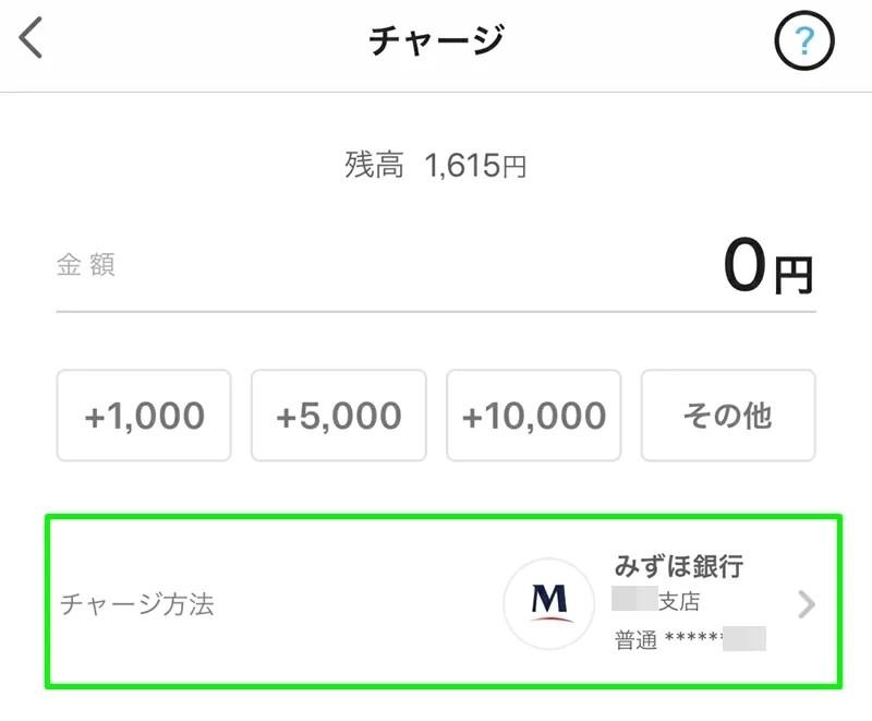 【Y!mobileとPayPay】銀行口座の登録