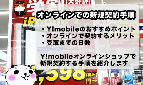 Y!mobileオンラインストアで新規契約する方法