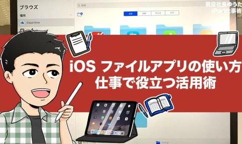 iOSのファイルアプリは仕事で役に立つ