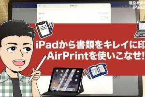 iPadから書類をキレイに印刷する方法