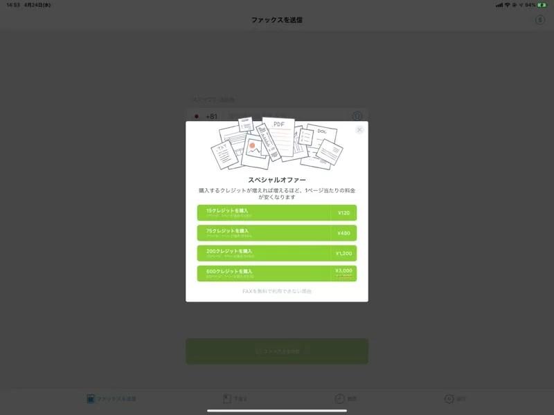 iPad対応FAXアプリの種類と料金