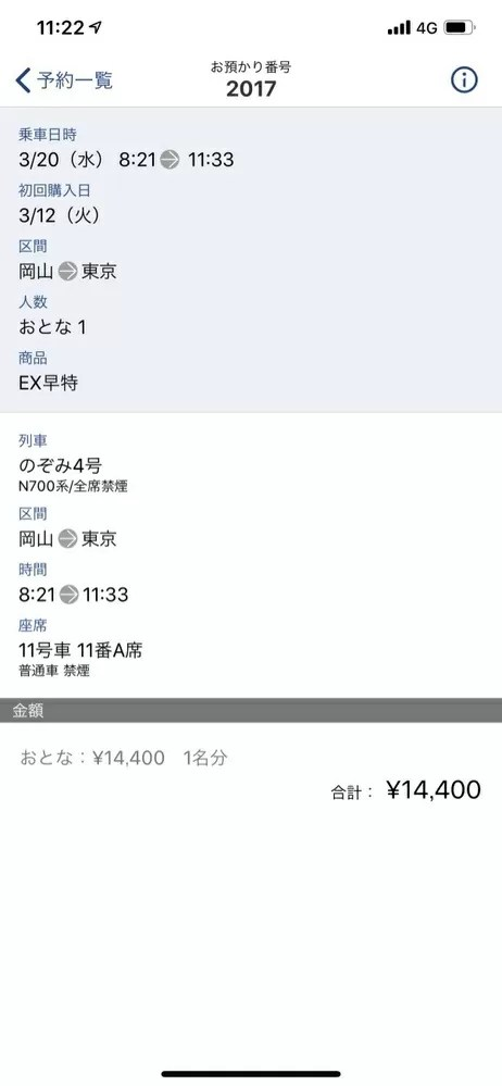 東京駅までのIC乗車券