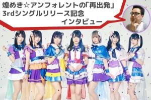 煌めき☆アンフォレントへなぎPインタビュー