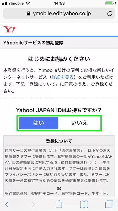 【Y!mobile:初期設定】Yahoo! JAPAN IDはお持ちですか?