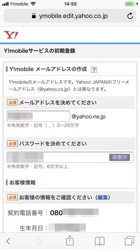 【Y!mobile:初期設定】お客様情報を確認する