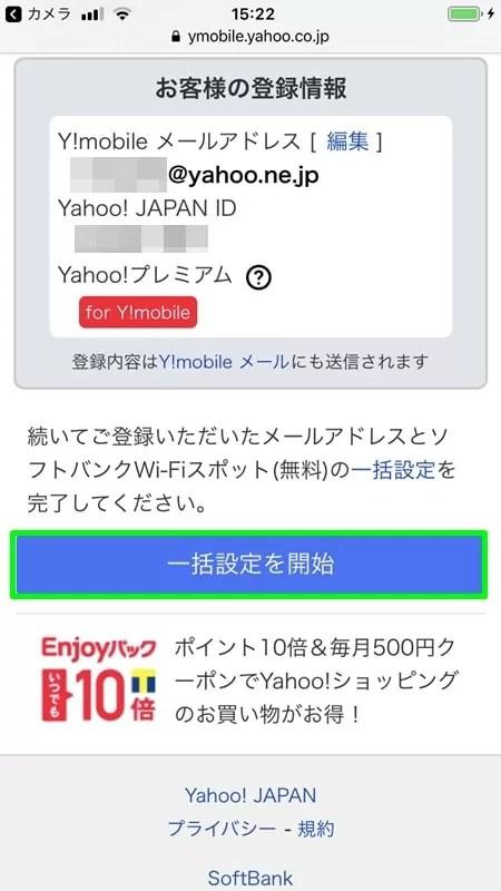 【Y!mobile:初期設定】一括設定を開始