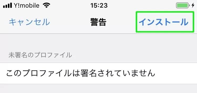 【Y!mobile:初期設定】インストール