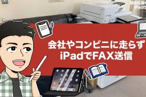 iPadだけでFAX送信する方法