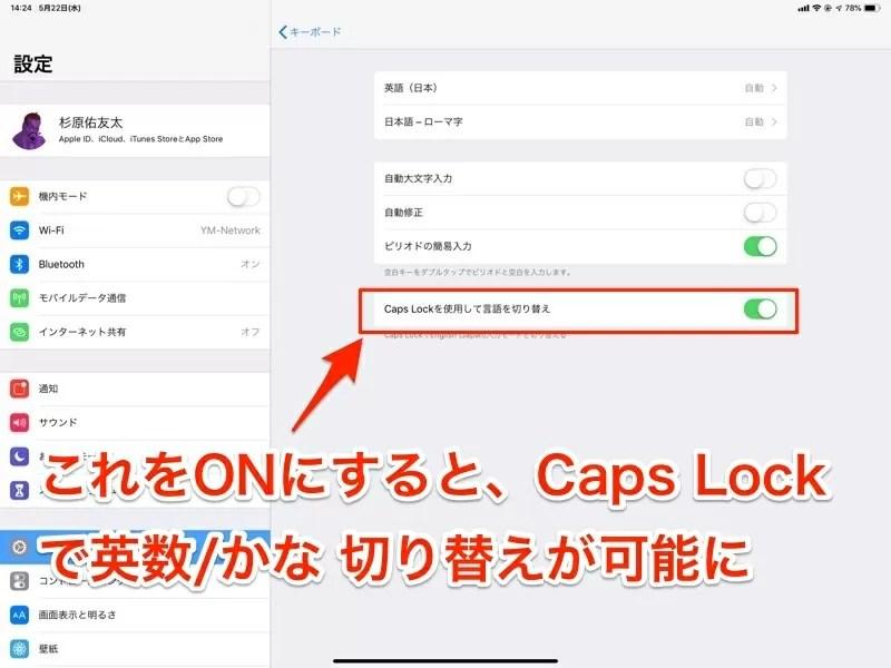 Caps Lockを英数/かな切替キーに変える方法3