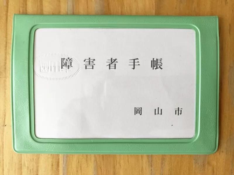 【ハーティ割引】精神障害者保健福祉手帳