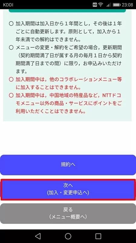 【dポイント:エネルギアポイント】NTTドコモメニュー