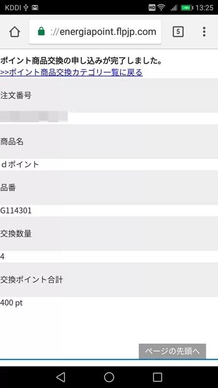 【dポイント:エネルギアポイント】NTTドコモメニュー:申し込み完了