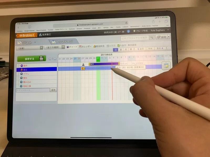 Apple Pencilをマウスポインタとして使う