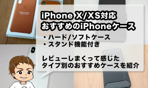 iPhone X/XS/XS Max対応ケースのおすすめ
