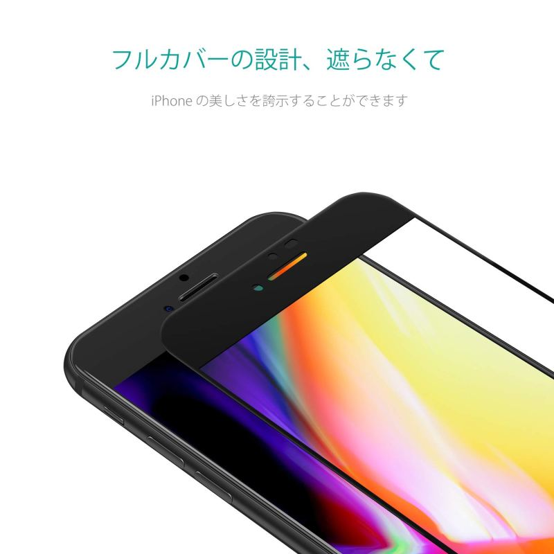 Nimaso「iPhone 8 / 7 用 全面保護フィルム」