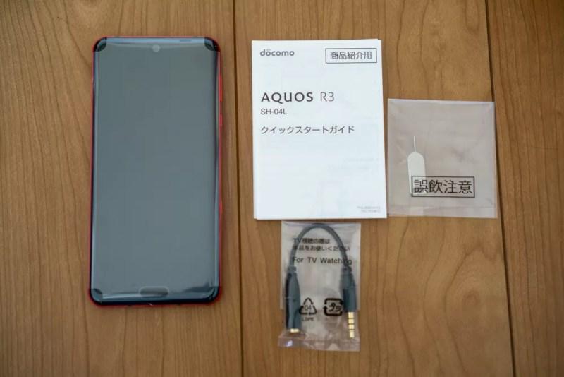 AQUOS R3の同梱品はシンプル
