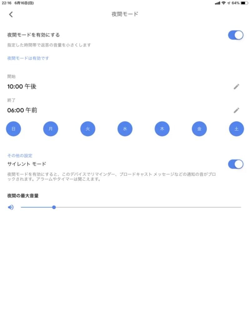 Google Nest Hubの夜間モードで深夜の音量を管理