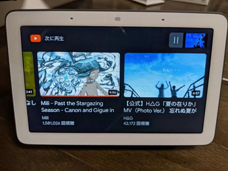 Google Nest HubでYouTubeを視聴