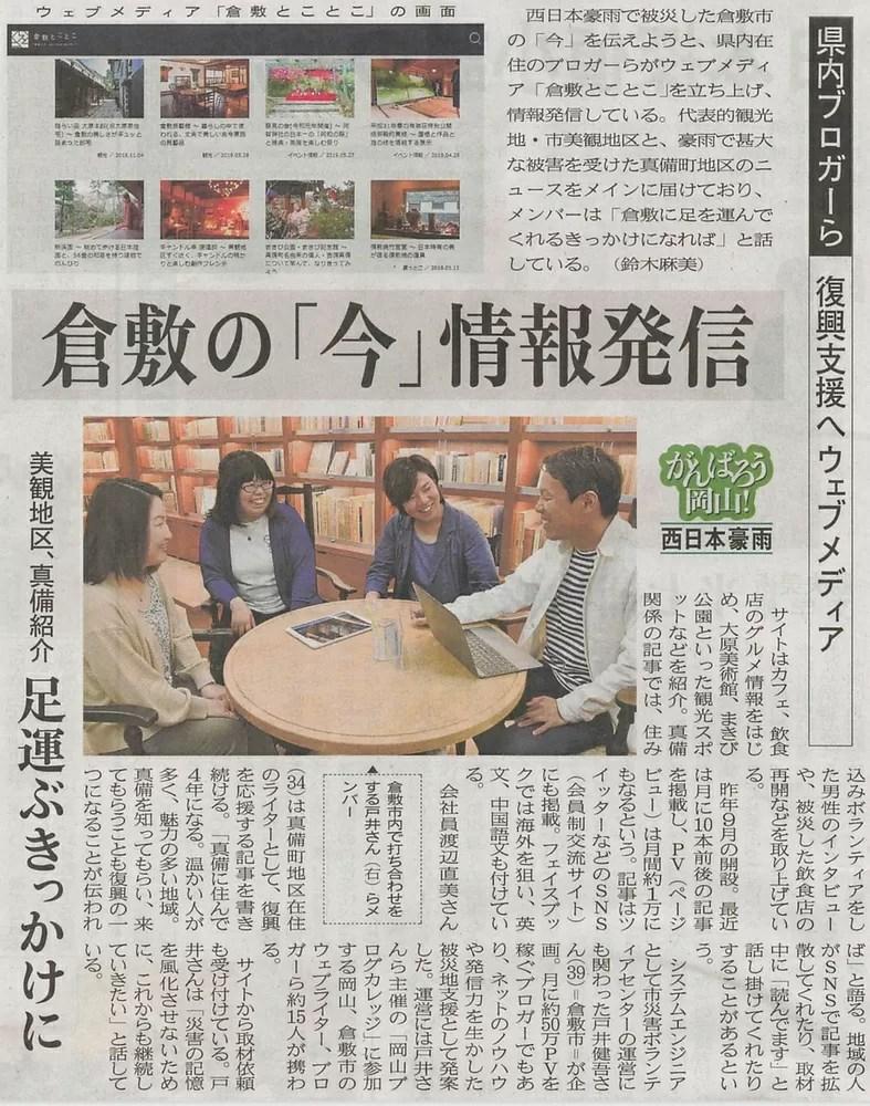 2019年6月12日の山陽新聞朝刊