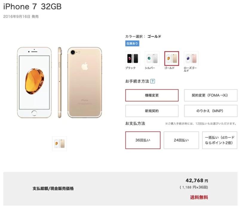 ドコモのiPhone 7はお得