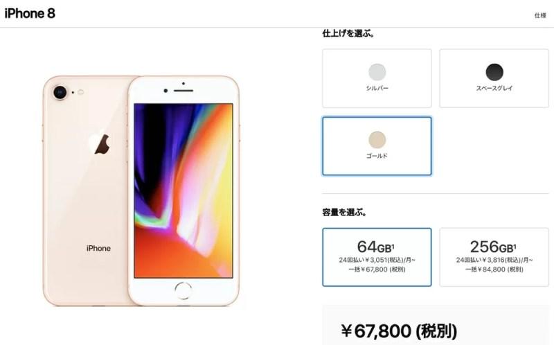 SIMフリーiPhone