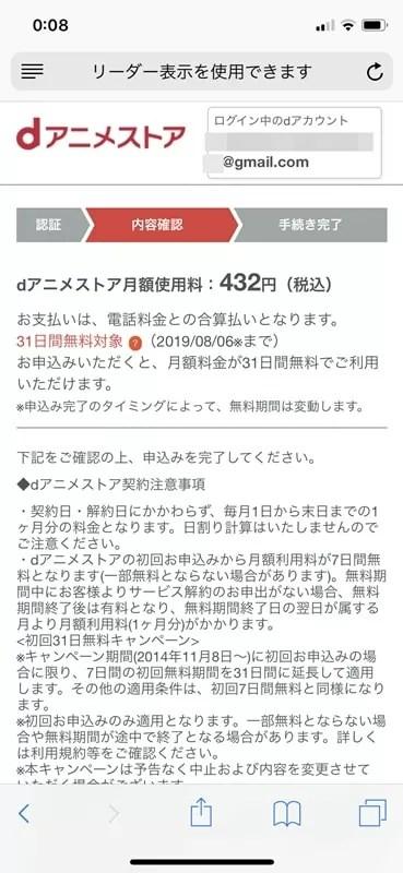【dアニメストア】内容確認