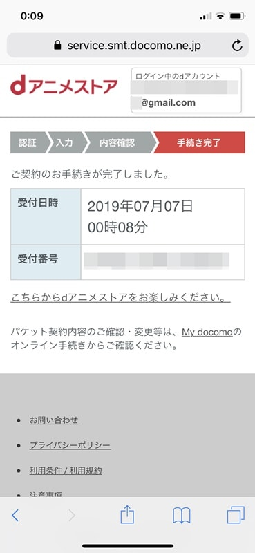 【dアニメストア】申込完了