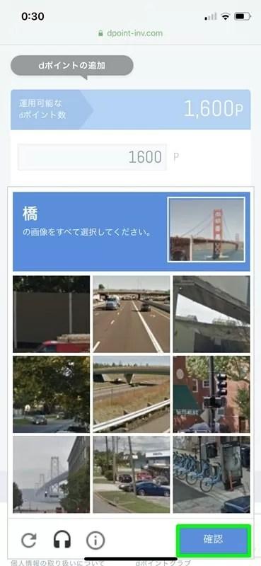 【dポイント投資】画像認証