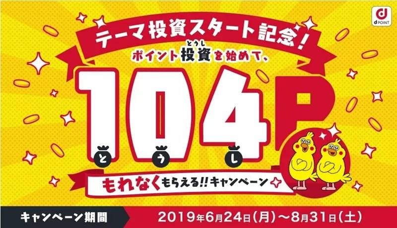 【dポイント投資】キャンペーン