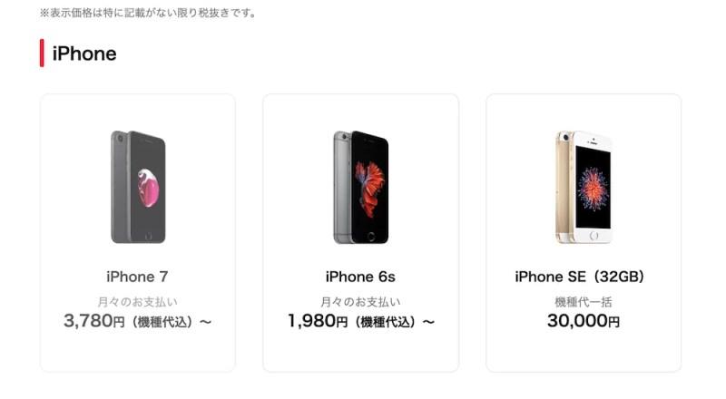 Y!mobileオンラインストア iPhone SE一括のみ