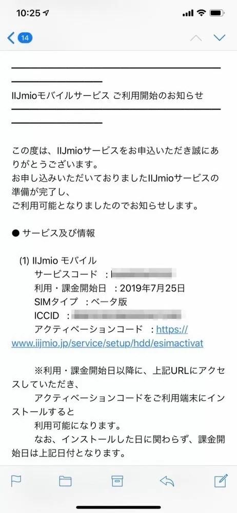 アクティベーションコード発行通知メール