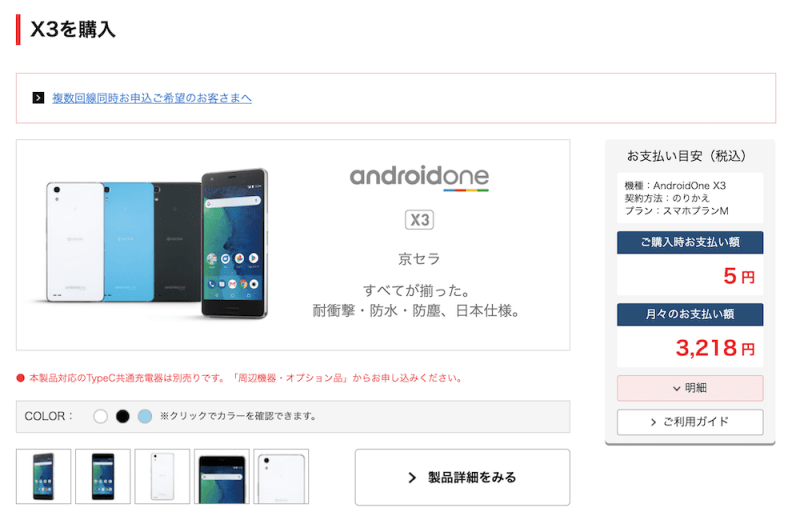 Y!mobile5周年おトクなる5円均一セール金額
