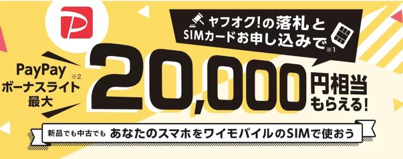 Y!Mobile2万円分のPayPayボーナスライトがもらえるキャンペーン詳細