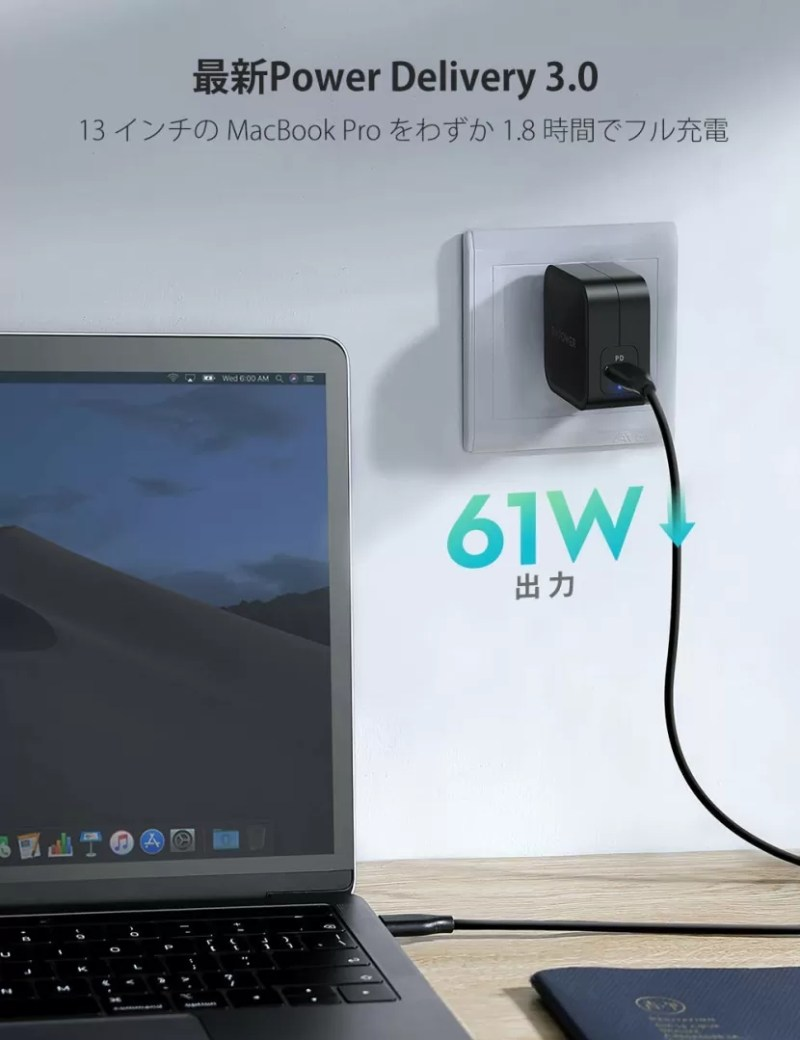 RAVPower 「RP-PC112」MacBook Proを急速充電