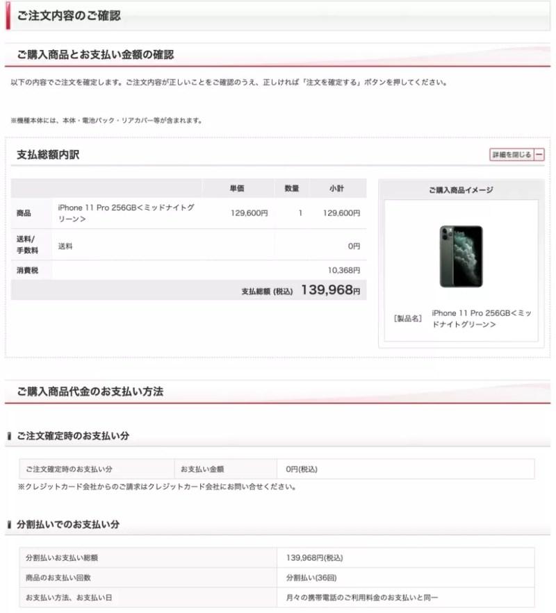 iPhone 11 Proの購入価格