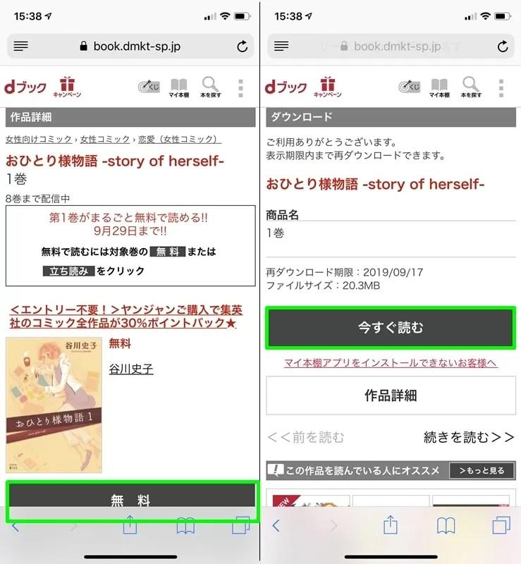 【dブック】無料作品を読む