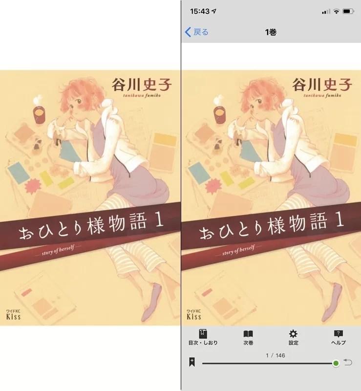 【dブック】無料作品のダウンロード完了