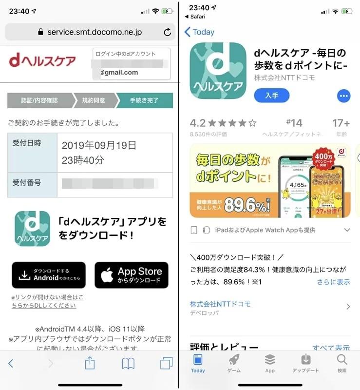 【dヘルスケア】アプリをダウンロード