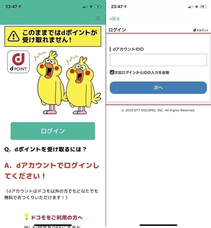 【dヘルスケア】dアカウントにログイン