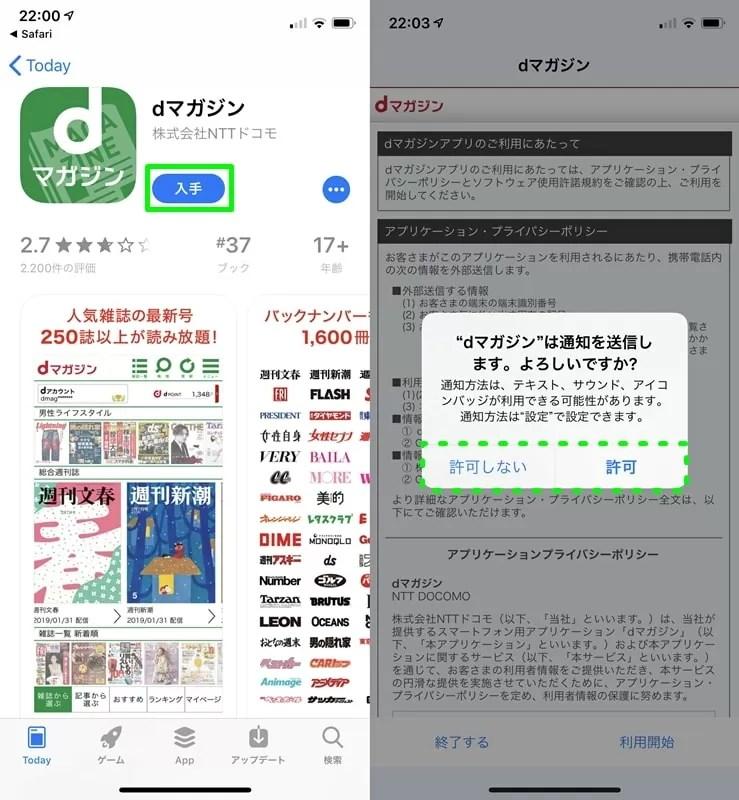 【dマガジン】アプリをダウンロード