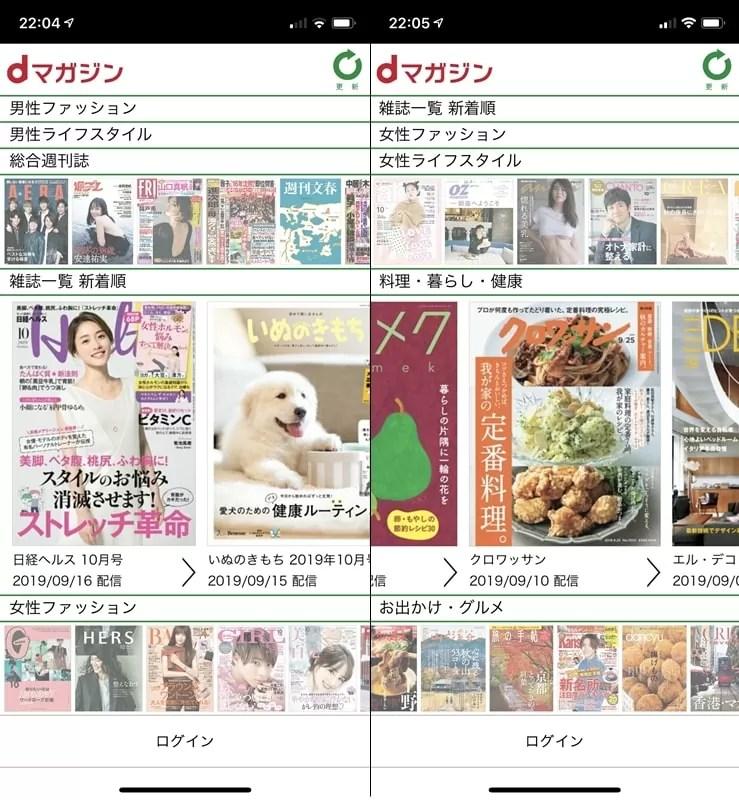 【dマガジン】TOPページ
