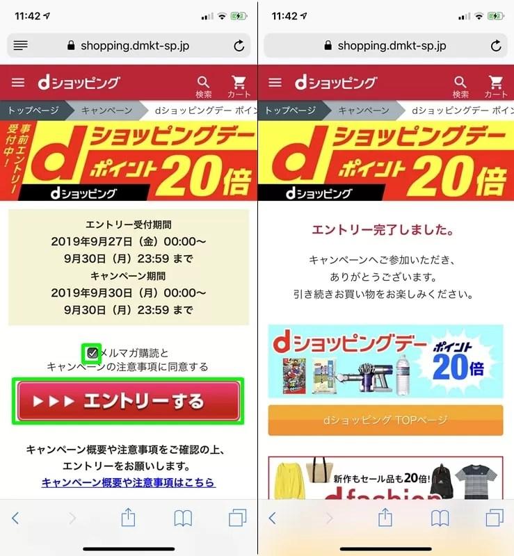 【dショッピング】dショッピングデーのエントリー