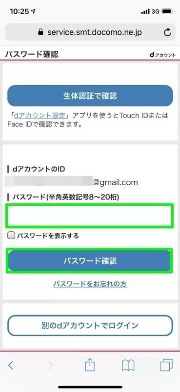 【カンタンお手続き】dアカウントのパスワード確認