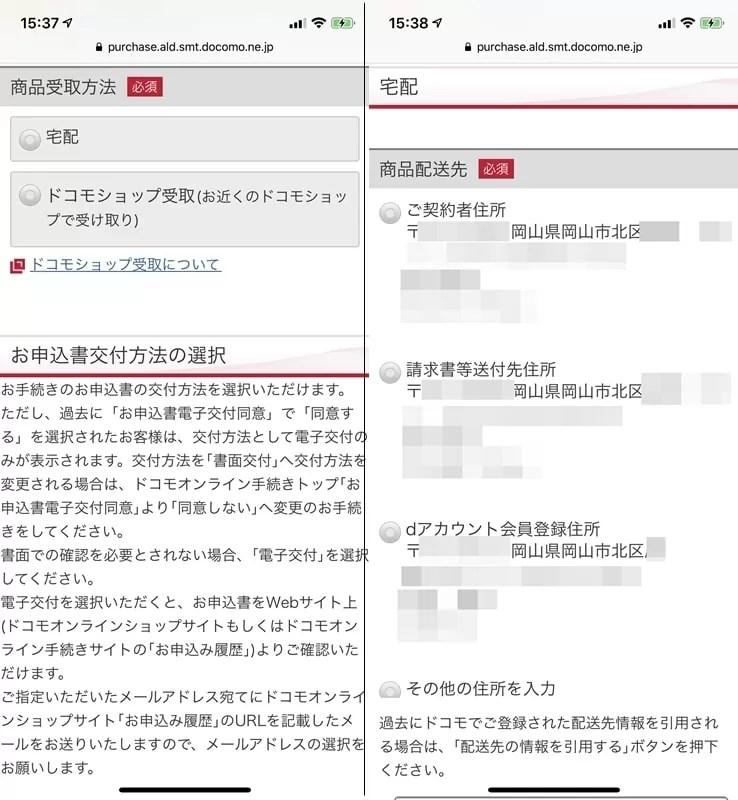 【カンタンお手続き】商品受取方法の入力