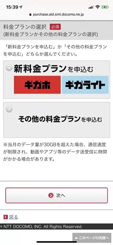 【カンタンお手続き】プラン選択